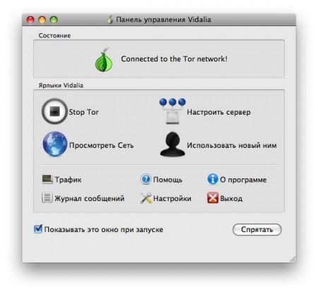 Тор браузер для андроид - 4216