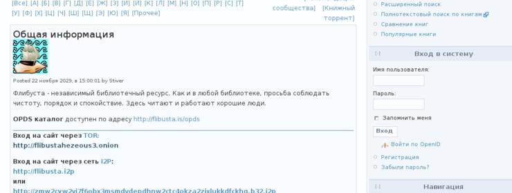Флибуста для тор браузера гирда список форумов в браузере тор gidra