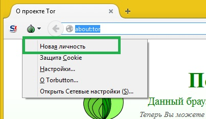 как поменять ip в тор браузере